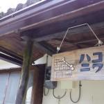 本部町にある、森の隠れ家カフェ「ハコニワ」。古民家でゆったりランチタイムをどうぞ。