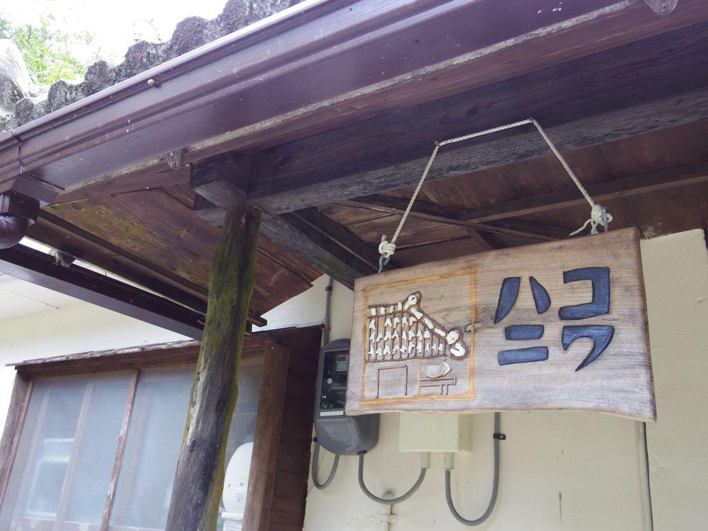 本部町のカフェ「ハコニワ」