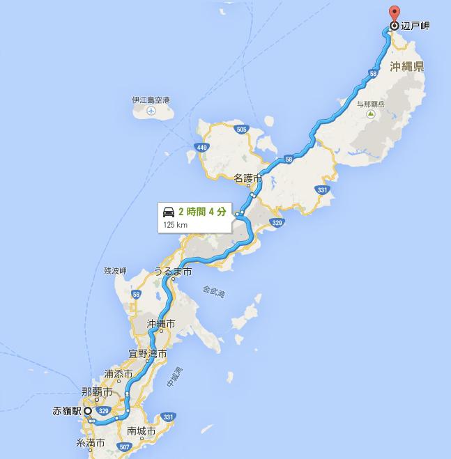 赤嶺駅から辺戸岬まで125km 2時間5分。Google mapでルート検索