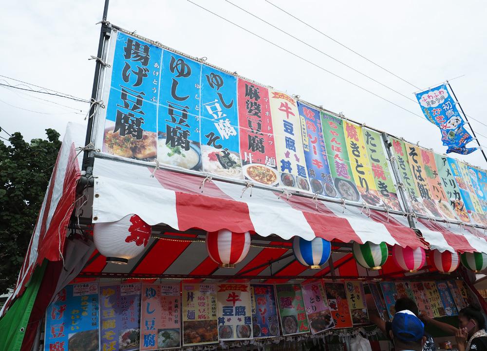 沖縄の屋台