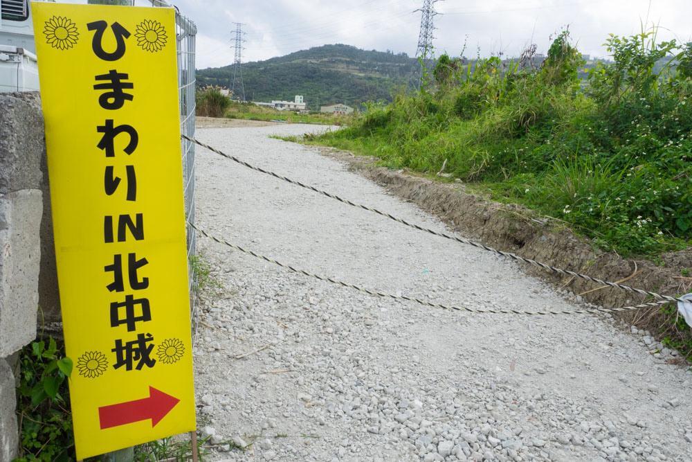 ひまわりin北中城の看板
