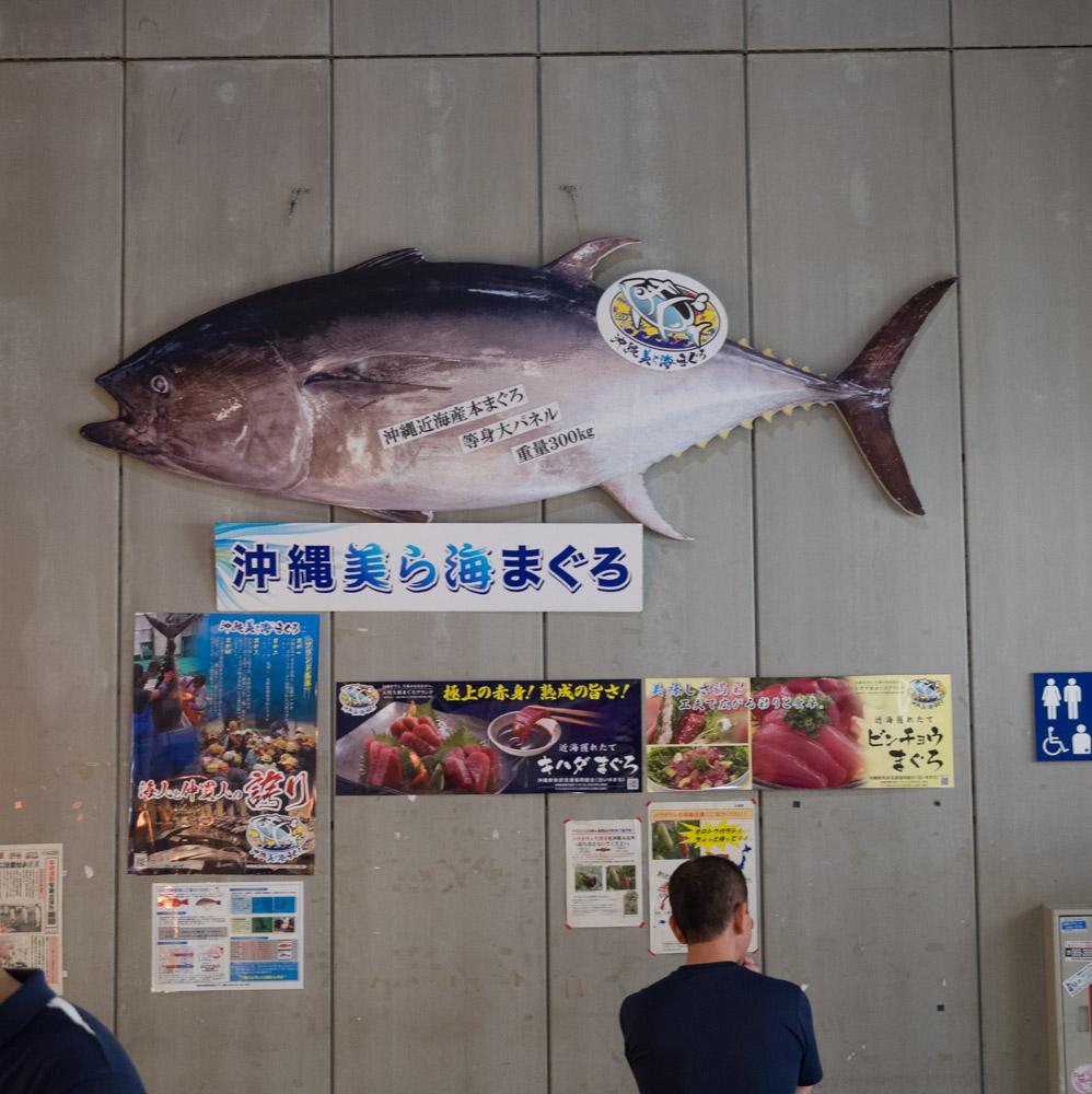 大きな魚のオブジェ