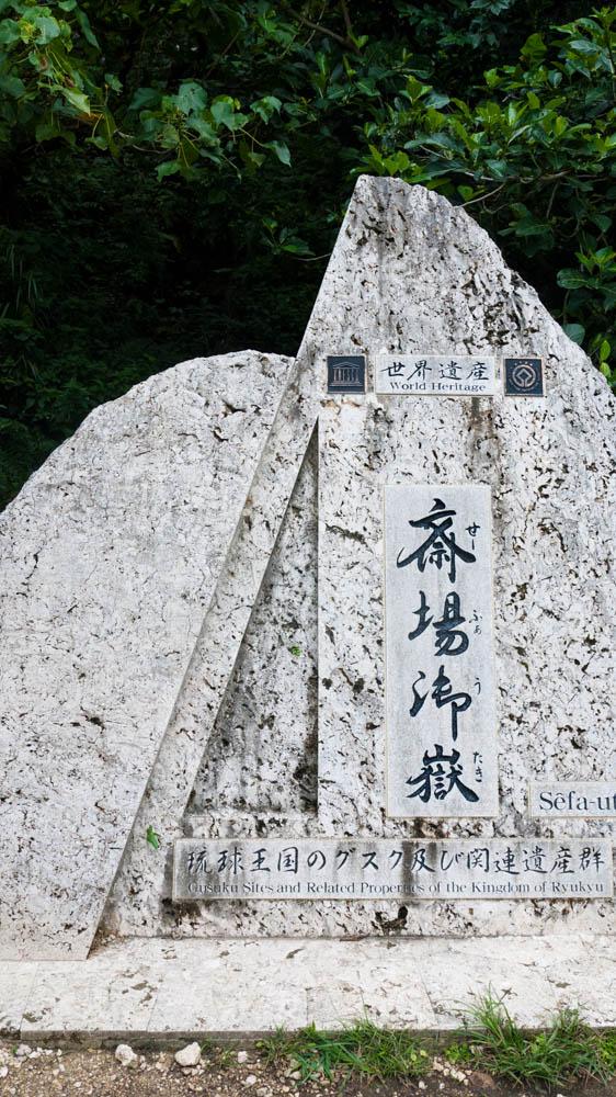 斎場御嶽の入口