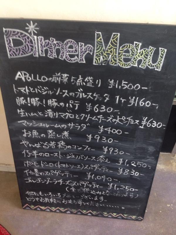 食堂APOLLO ディナーメニュー