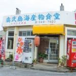 奥武島でのんびり。沖縄の刺身と天ぷらの楽しみ方
