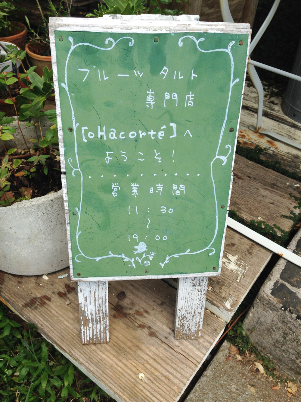 ohacorte-minatogawa