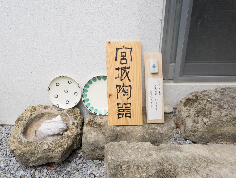 宮城陶器看板