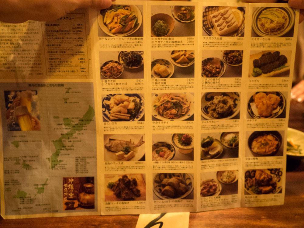 沖縄料理のメニュー
