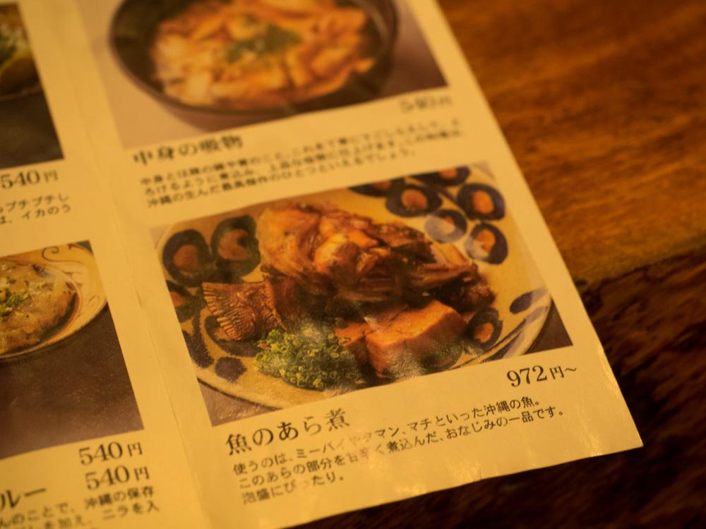 魚のあら煮2,000円