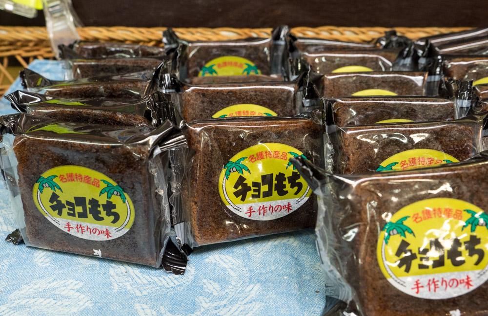 許田のお土産「チョコもち」