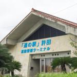 全国1位になった「許田の道の駅」