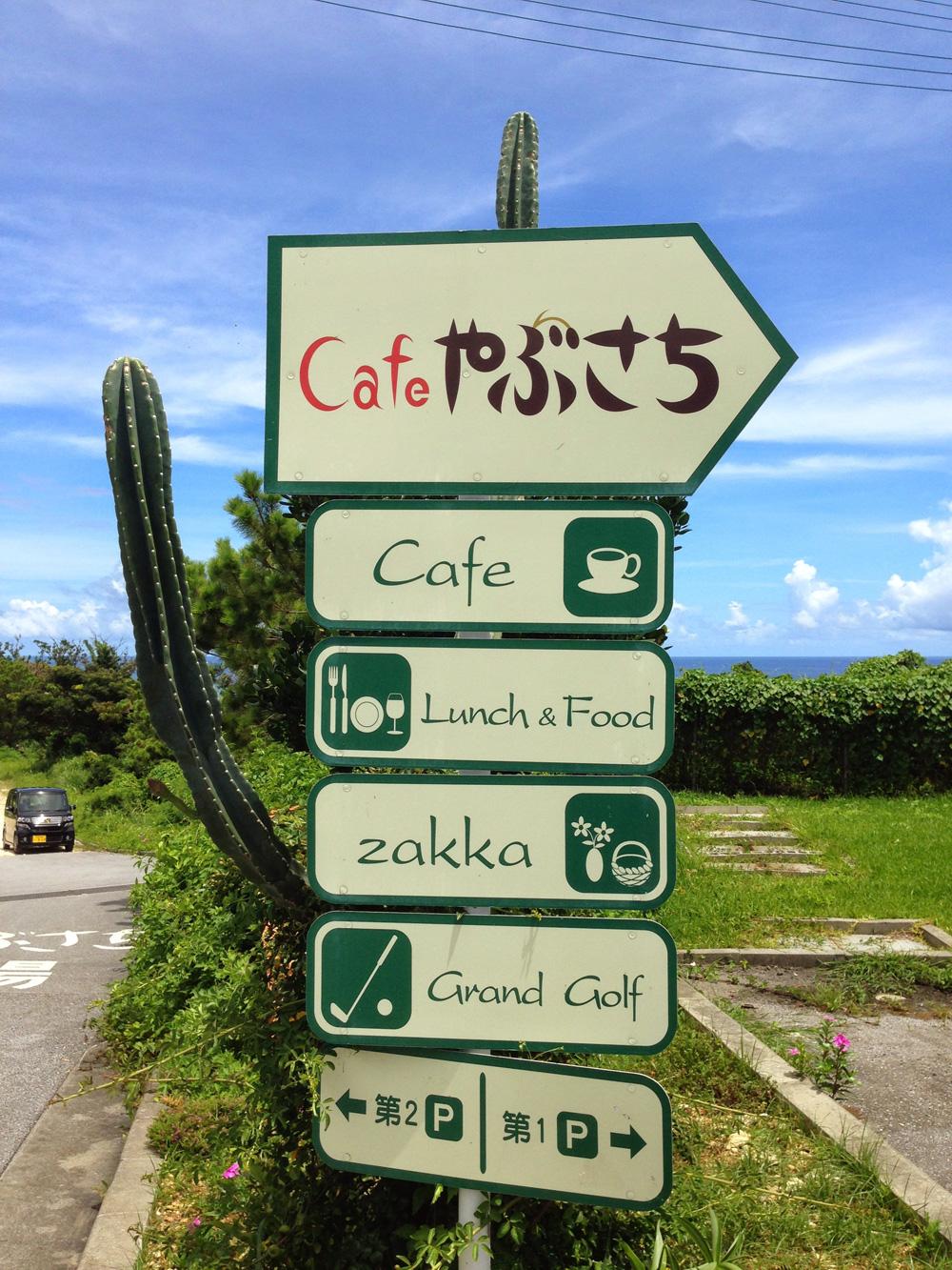 カフェやぶさちの1F