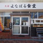 【閉店】地元民から愛されている「よなばる食堂」