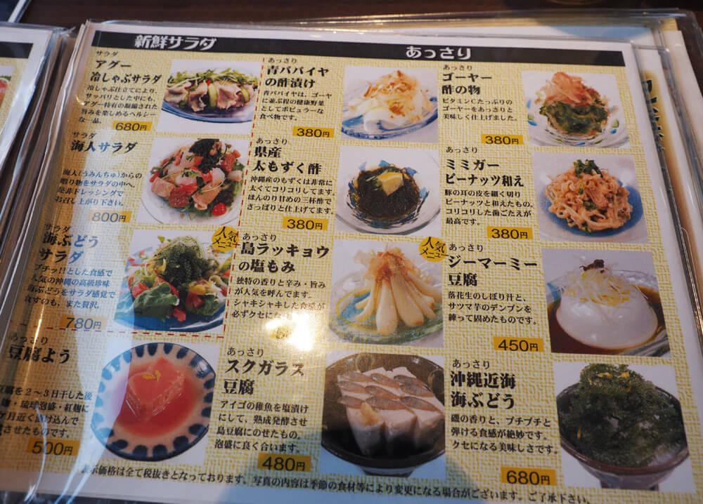 ぱいかじは沖縄料理が豊富