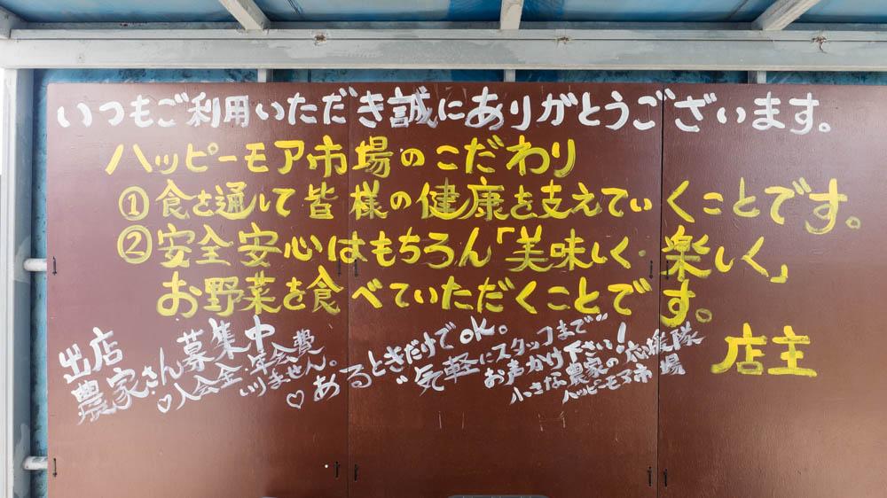 宜野湾のハッピーモア市場