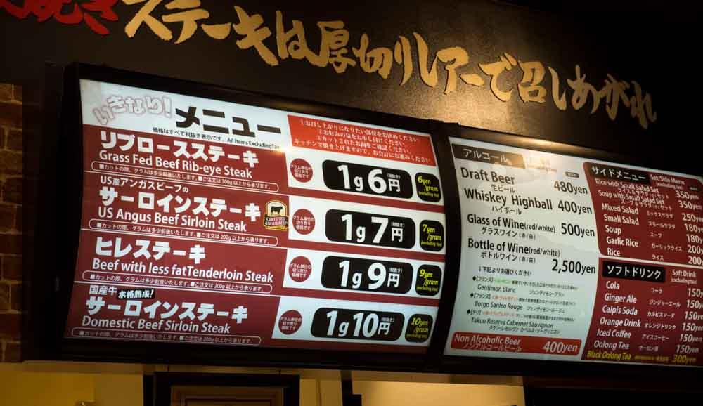 いきなりステーキのお肉の種類