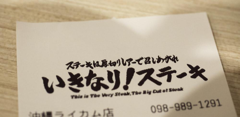 「ステーキは厚切りレアで召し上がれ」というキャッチコピー