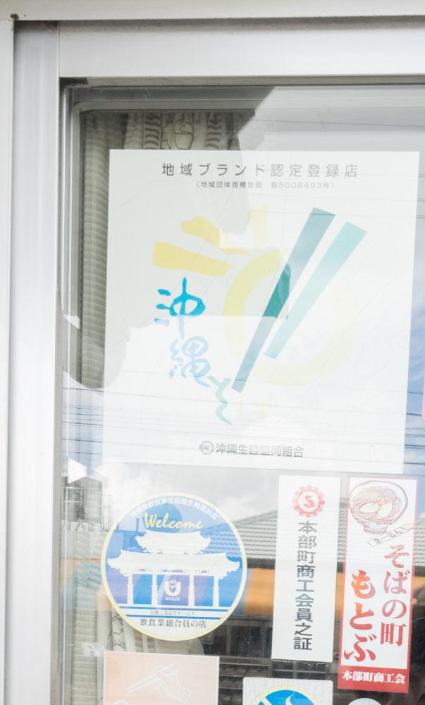 沖縄そばポスター