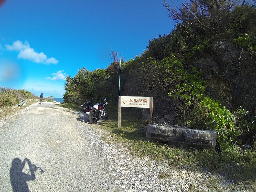 ムルク浜の行き方