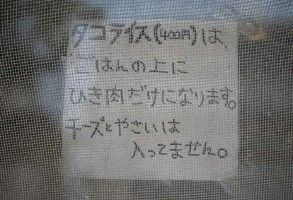 チーズ野菜タコライス