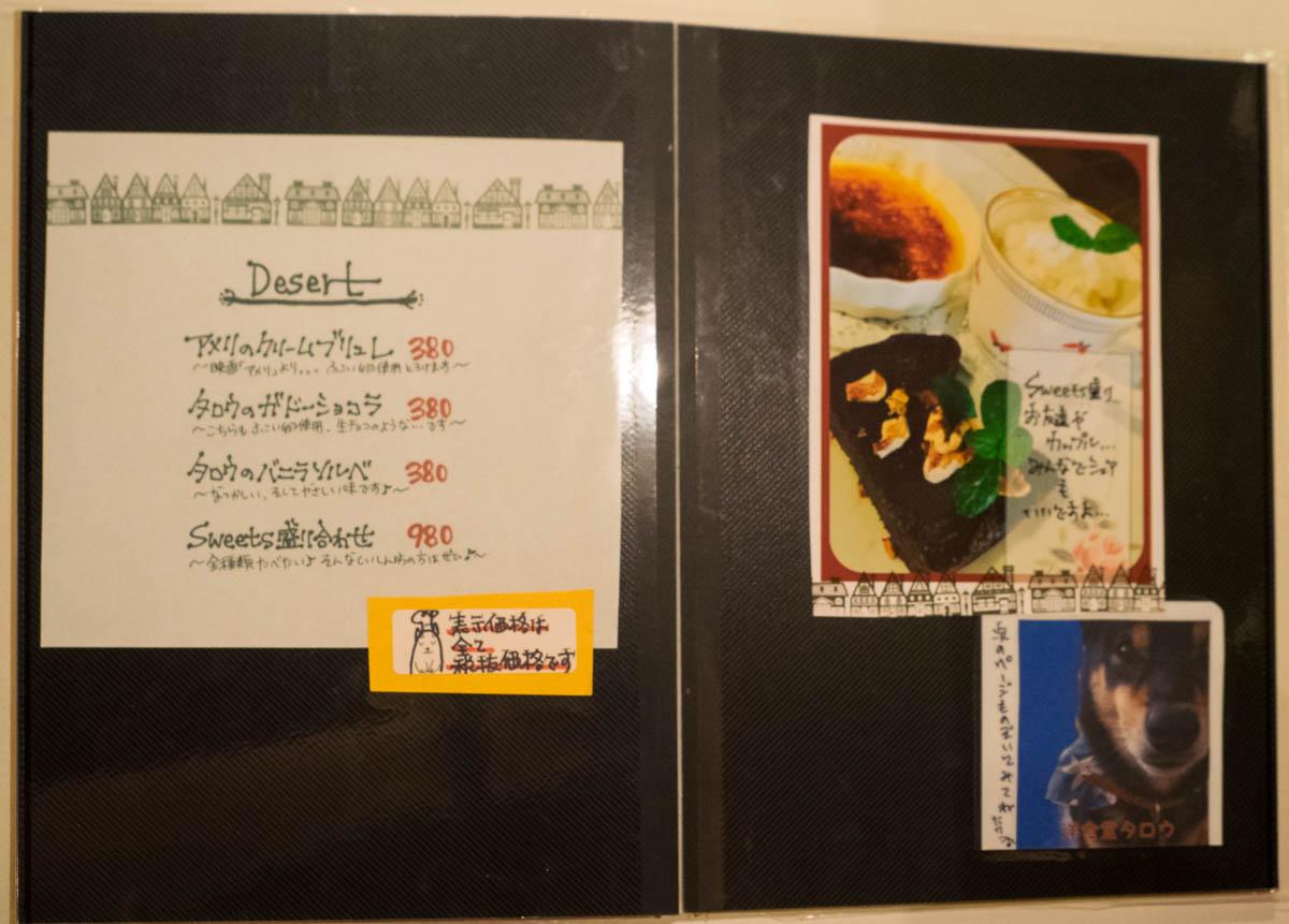 デザートメニュー「アメリのクレームブリュレ 380円、タロウのガトーショコラ 380円、タロウのバニラソルベ 380円、スイーツ盛り合わせ 980円」