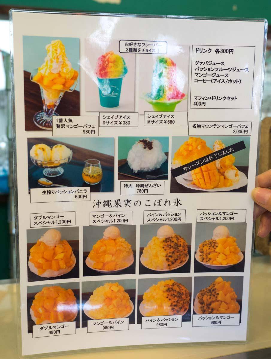 田中果実店のメニュー