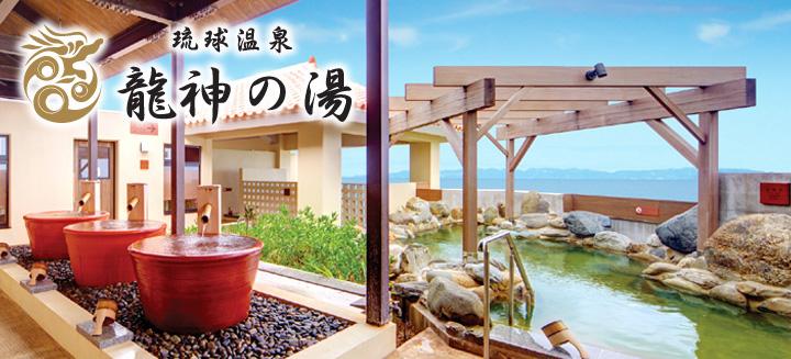 瀬長島温泉