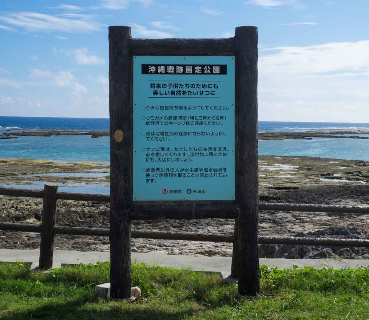 国定公園に指定されている