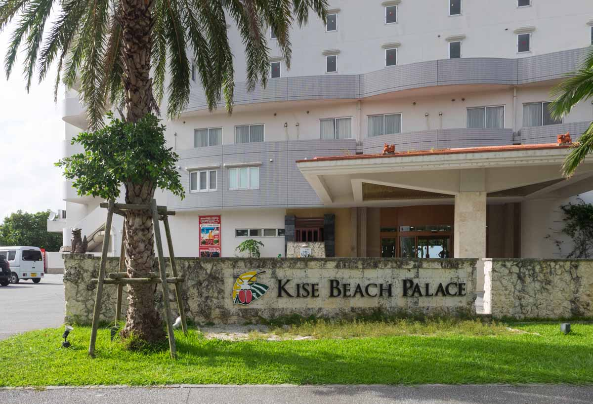 喜瀬ビーチパレスホテル