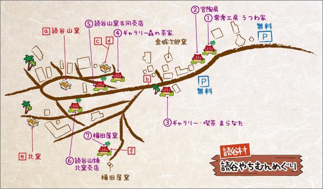 読谷の里マップ
