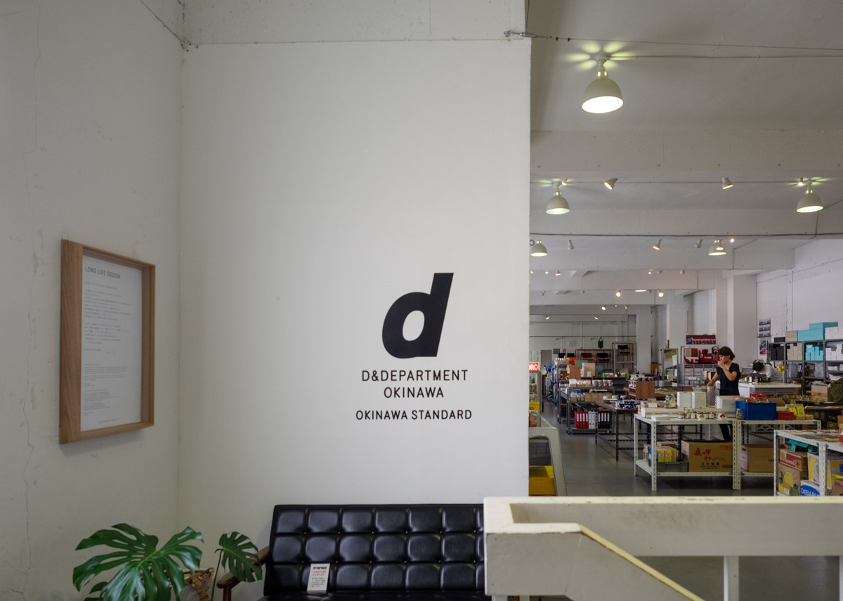 D&DEPARTMENT STORE BY OKINAWA