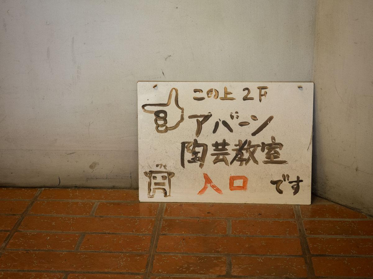 アバーン陶芸教室の入り口