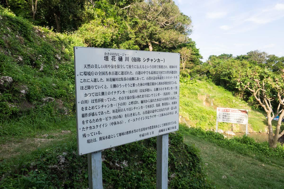 垣花樋川の説明