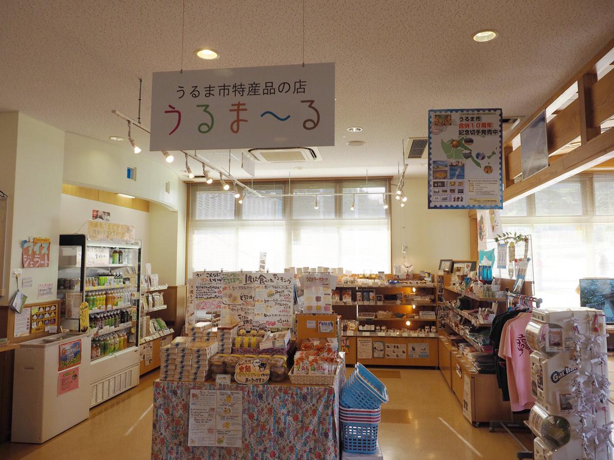 うるま市物産店