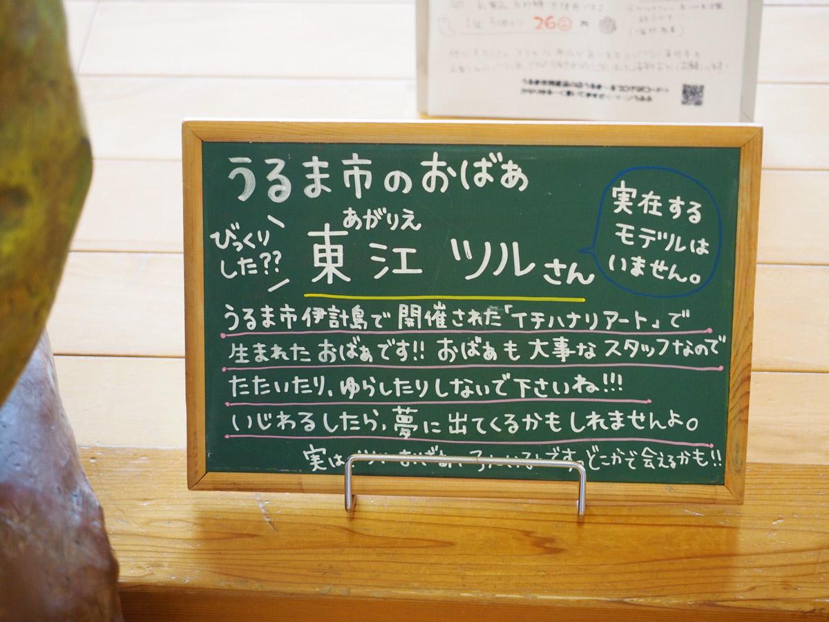 東江ツルさん