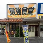 最強食堂は沖縄県民に人気!子どもも大人も行きやすい食堂です