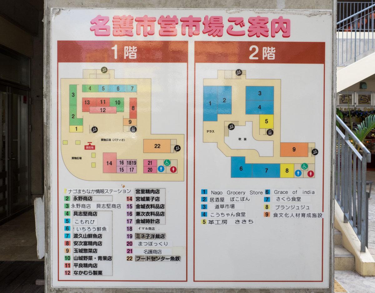 名護市営市場の地図