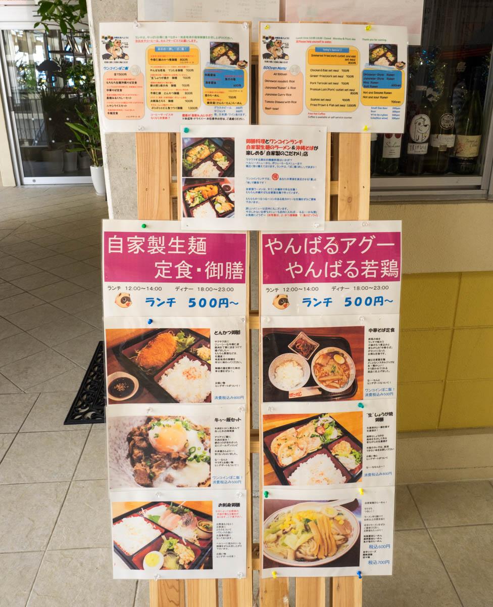 食堂もある(メニュー)