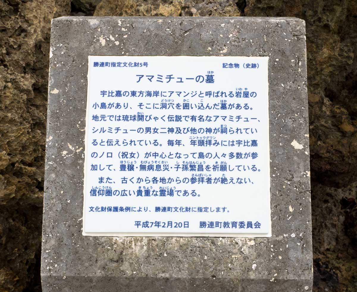 アマミチューの墓の看板