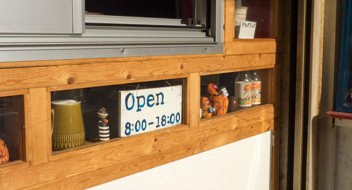 オープンは8時から18時まで