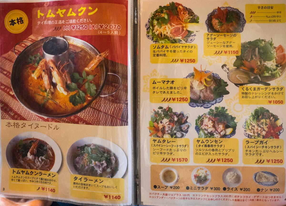 タイ料理のメニュー