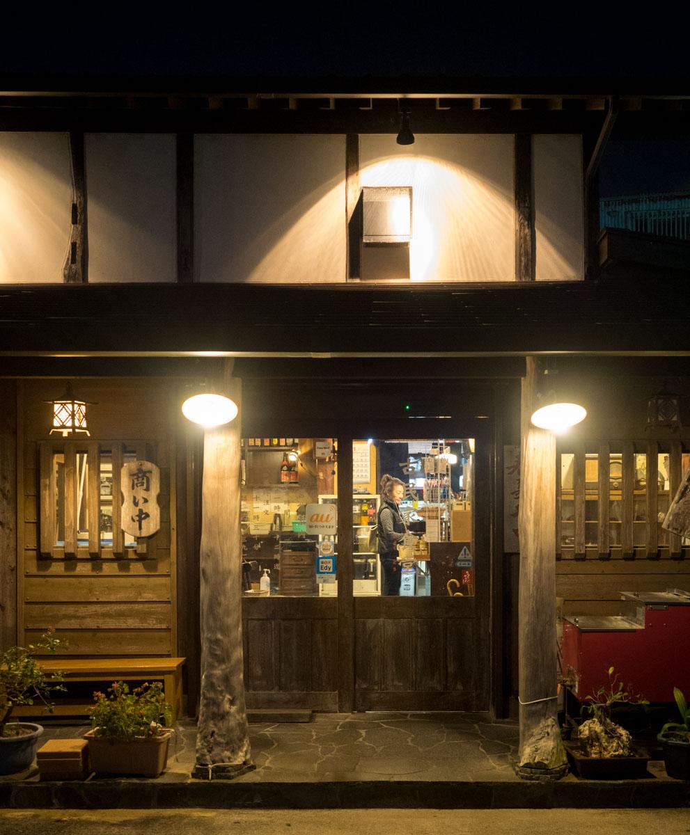 新潟から移転した古民家食堂