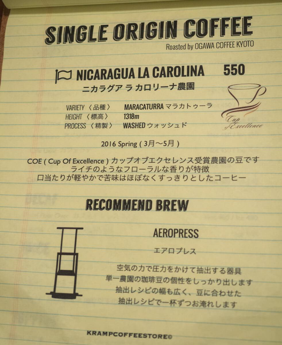 シングル オリジン コーヒー