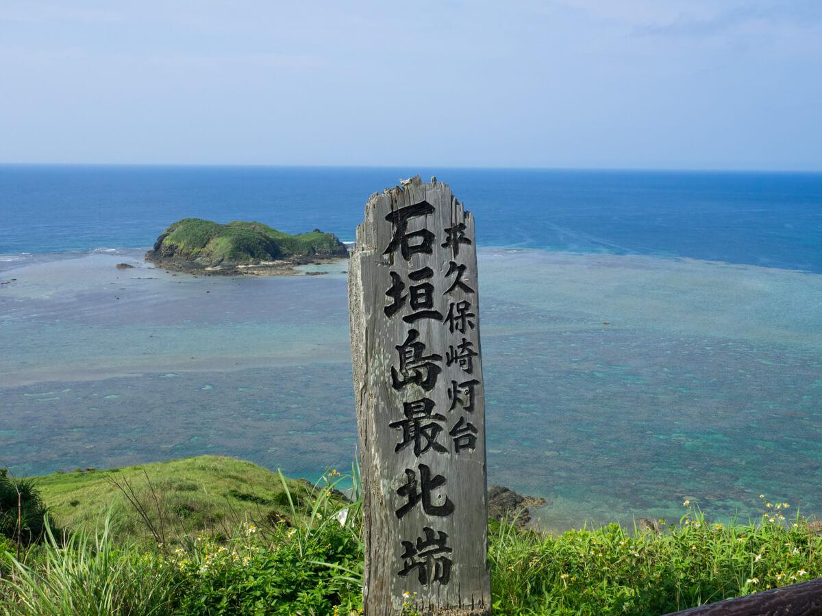 石垣島最北端の碑