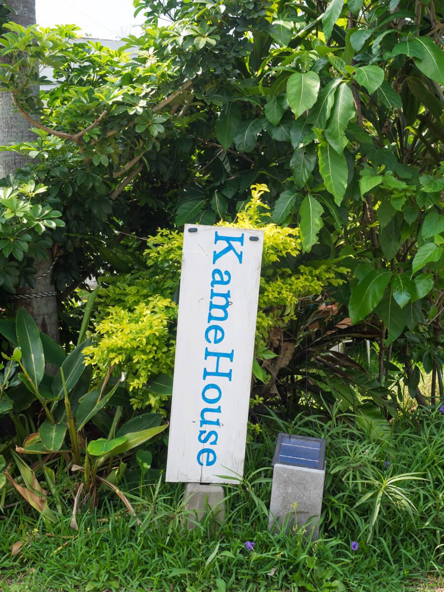 KameHouse看板