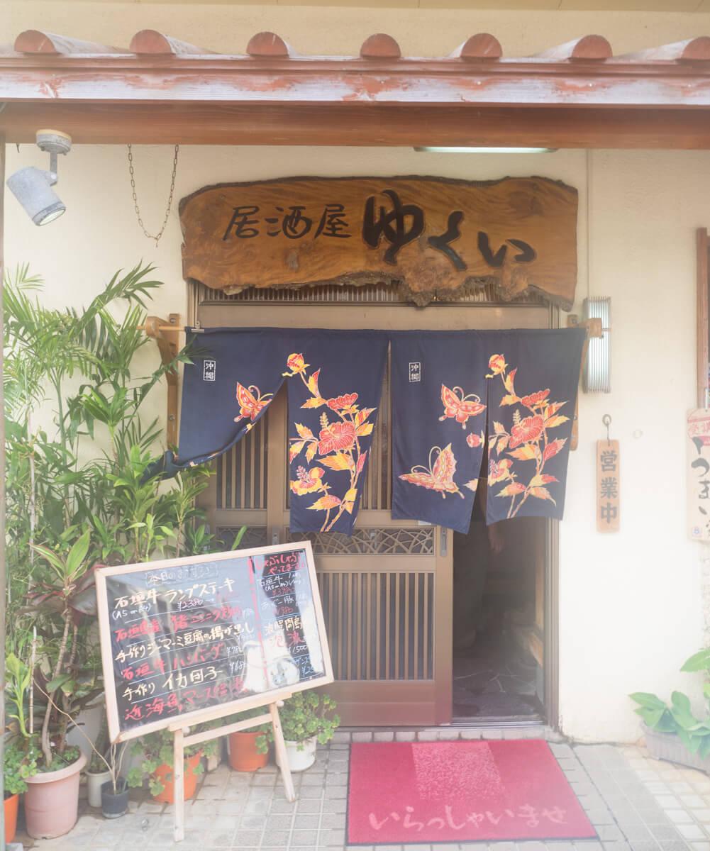 石垣島・居酒屋ゆくい
