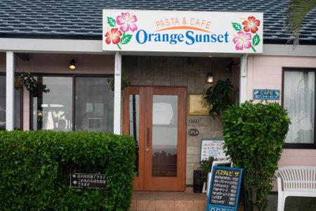 オレンジサンセット外観