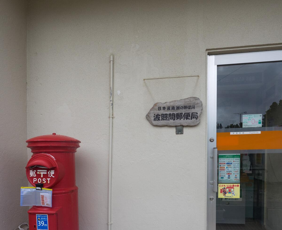 波照間島の郵便ポスト