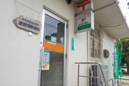 波照間の郵便局