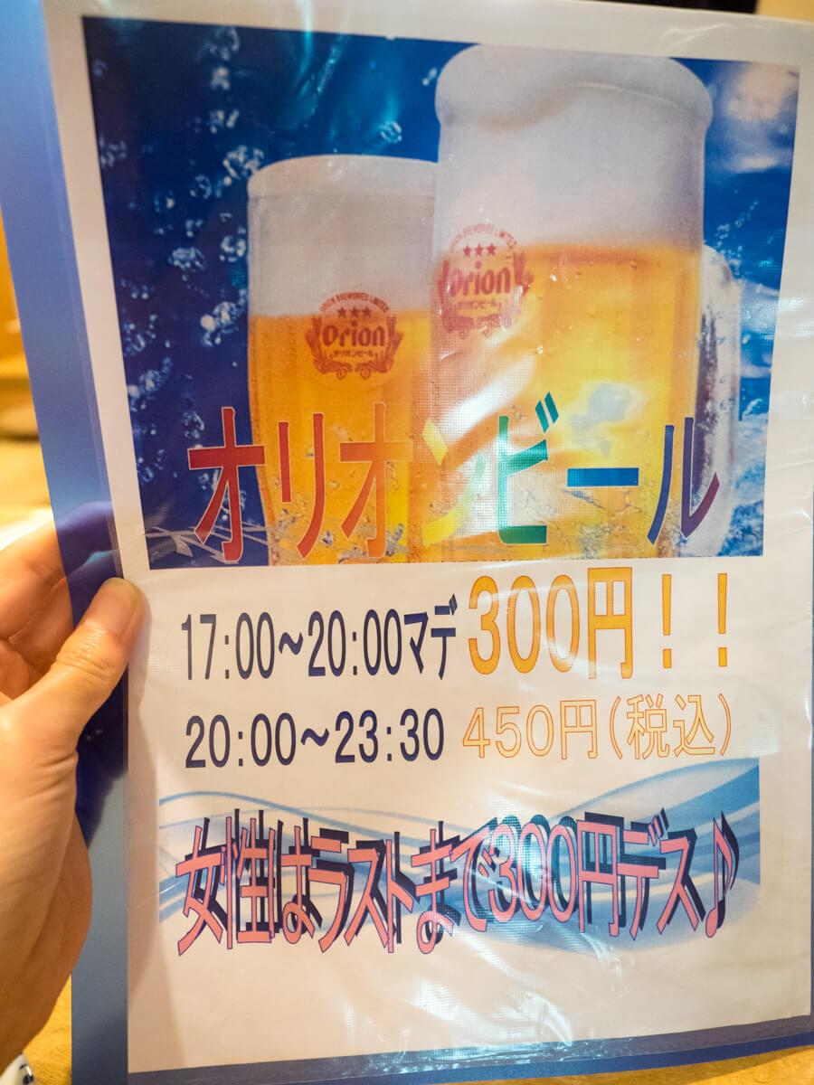 海人居酒屋 源 総本店のオリオンビール